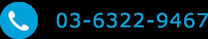 営業 AM9:00~PM:7:00 050-3510-5531