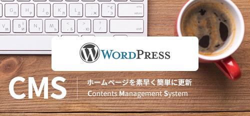 WordPress ホームページを素早く簡単に更新