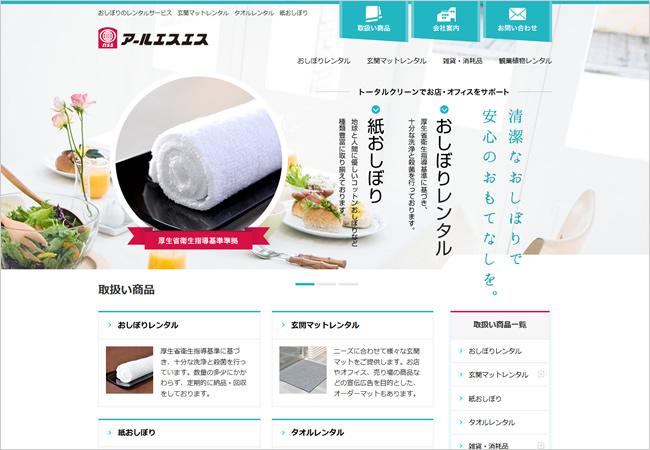 ホームページ作成 東京都足立区のおしぼりレンタルの会社、株式会社アールエスエス様
