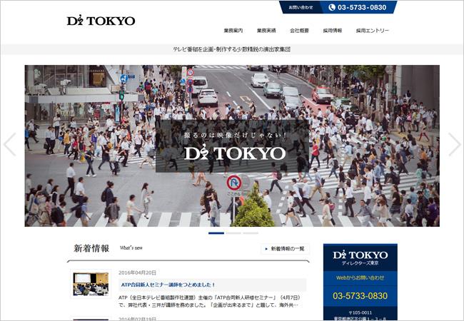 ホームページリニューアル作成 東京都港区のテレビ番組の企画・制作会社の有限会社ディレクターズ東京様