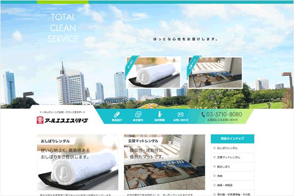 ホームページ作成 東京都のおしぼりレンタルの会社、株式会社 アールエスエス明巧様