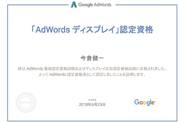 Google Adwords ディスプレイ 認定資格を取得しました。