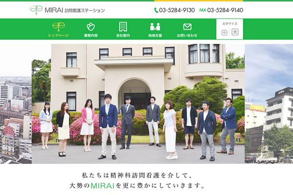 ホームページ作成 東京都足立区の精神科訪問看護の会社、MIRAI station株式会社(ミライステーション)様
