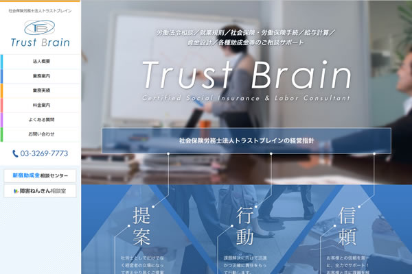 ホームページ作成 東京都新宿区の会社、社会保険労務士法人トラストブレイン様