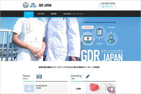 ホームページ作成 東京都 GDR JAPAN株式会社様