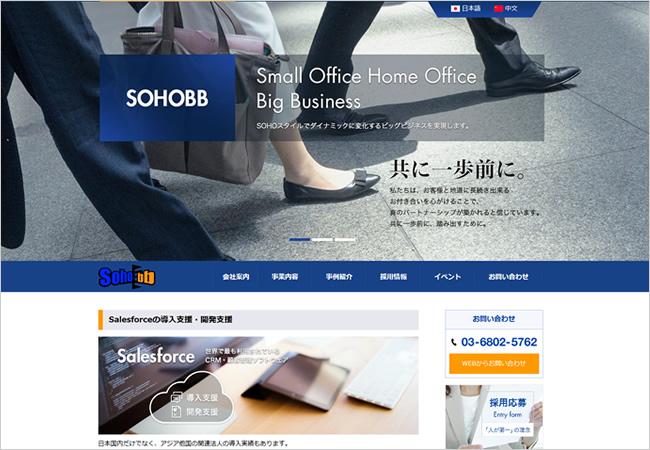 ホームページリニューアル作成 東京都足立区のSalesforce関連の技術を利用したクラウドの開発を行っている会社、ソホビービー株式会社様