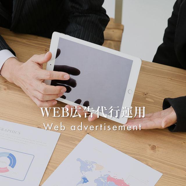WEB広告代行運用