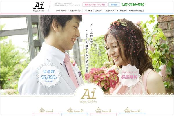ホームページ制作/東京都渋谷区恵比寿の結婚相談所様