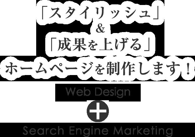 「スタイリッシュ」&「成果を上げる」ホームページを制作します! Web Design+Search Engine Marketing