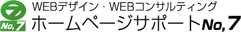 WEBデザイン・WEBコンサルティング ホームページサポートNo,7