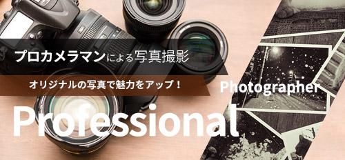 プロカメラマンによる写真撮影 オリジナルの写真で魅力をアップ!