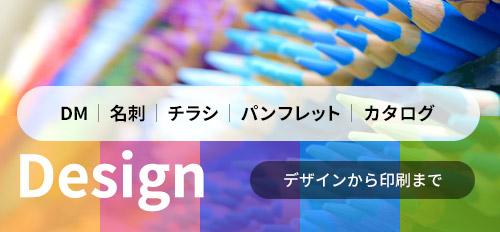 DM・名刺・チラシ・パンフレット・カタログ・デザインから印刷まで