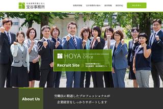 社会保険労務士法人 宝谷事務所 採用強化サイト