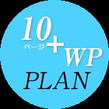 10ページ+WPプラン