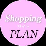 Shoppingサイトプラン