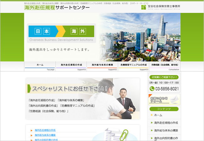 ホームページ作成 東京都足立区の社会保険労務士事務所様