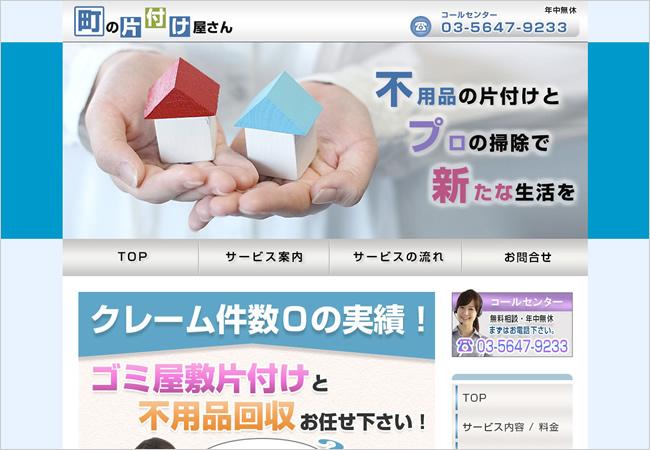 ホームページ作成 東京都足立区の片付け・不用品回収会社様