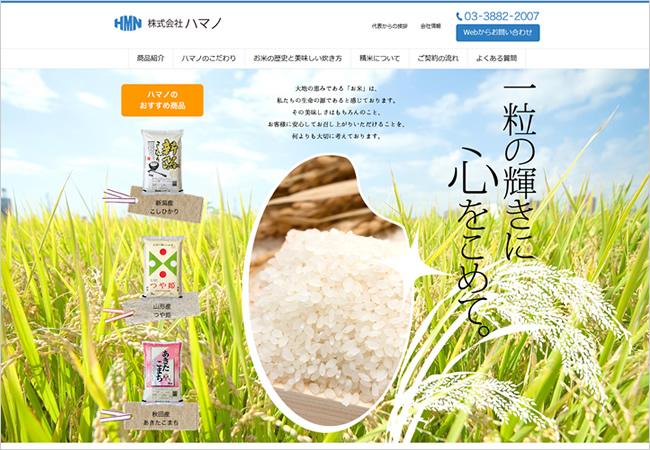 ホームページ作成 東京都足立区のお米の販売・卸の会社、株式会社ハマノ様