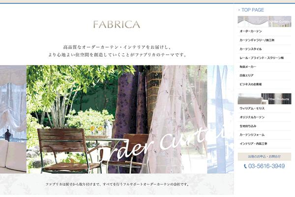 ホームページ作成 東京都足立区のオーダーカーテンを取り扱う会社、株式会社ファブリカ様