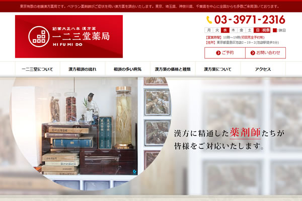 オフィシャルホームページのリニューアル制作 東京都池袋 一二三堂薬局様