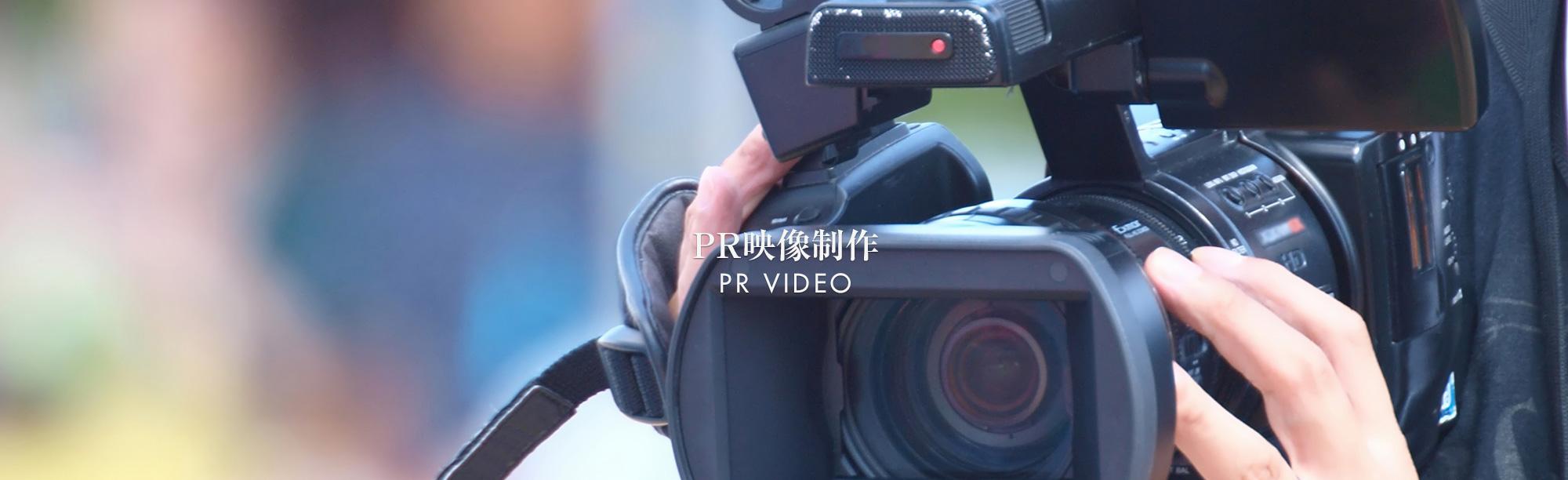 PR映像制作