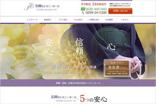 茨城県石岡市 石岡セレモニーホール様のホームページをリニューアル制作しました。