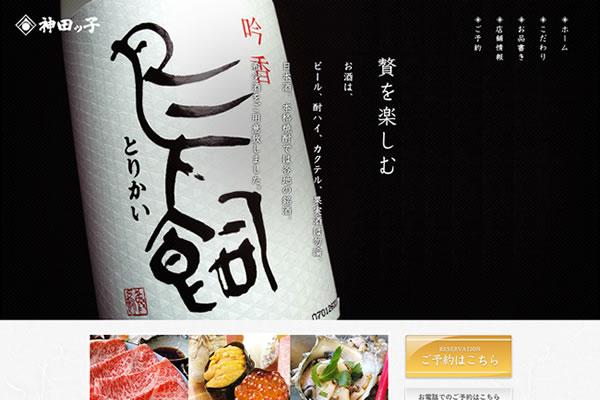 和食居酒屋 神田ッ子様のホームページをリニューアル制作しました。
