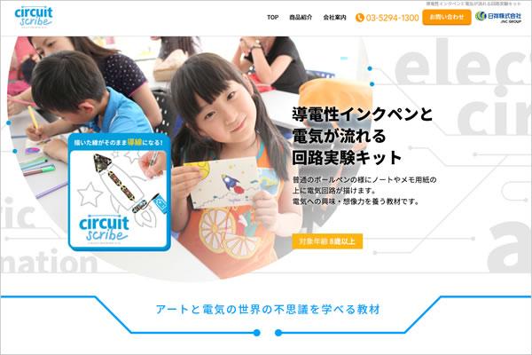 ホームページ制作・作成・東京都/サーキットスクライブ製品案内サイト
