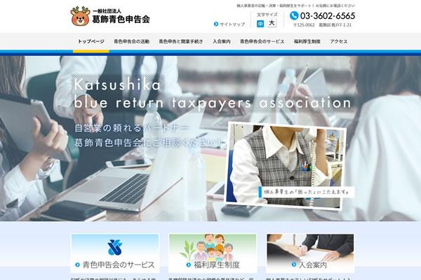ホームページ作成・制作|東京の株式会社NAaNAではこの度一般社団法人葛飾青色申告会のホームページをリニューアル制作しました。