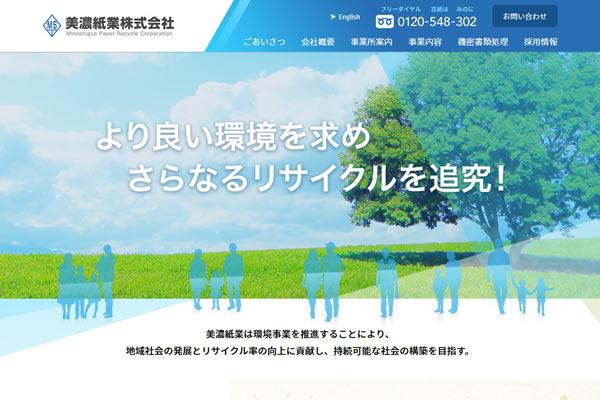 ホームページ作成・制作|東京の美濃紙業株式会社のホームページをリニューアル制作し公開されました。