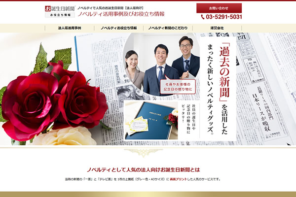 ホームページ作成・制作|東京の株式会社NAaNAでは「株式会社アシストシステム研究所」様の「法人様向けノベルティー新聞 ノベルティ活用事例及びお役立ち情報サイト」をリニューアル制作し公開されました。