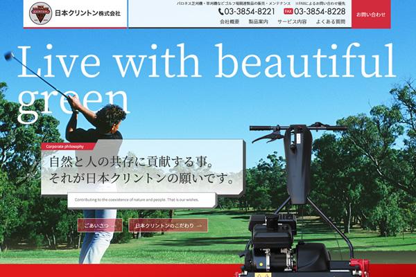 ホームページ作成・制作|東京の株式会社NAaNAでは芝刈機・草刈機などゴルフ場関連製品の販売・メンテナンスを行う「日本クリントン株式会社」様のオフィシャルサイトを制作し公開されました。