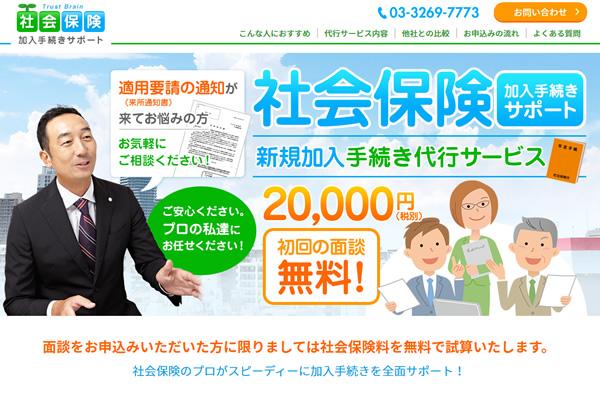 ホームページ作成・制作|東京の株式会社NAaNAでは「社会保険加入手続きサポートサイト」を制作し公開されました。