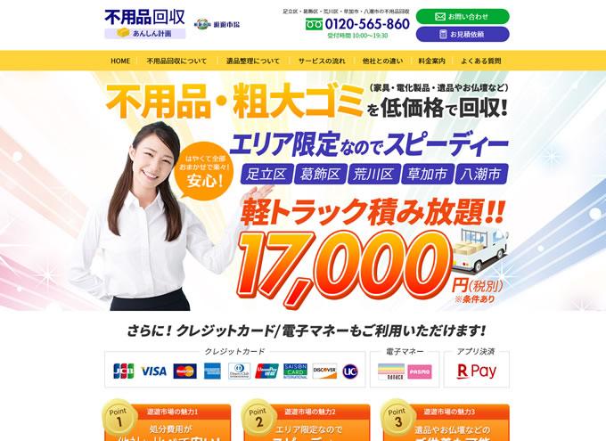 ホームページ作成・制作の株式会社NAaNAでは東京都足立区の会社、有限会社カモミール様の不用品回収サービスサイトを制作しました。