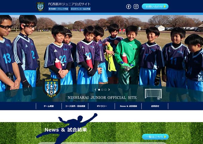 ホームページ制作・作成 株式会社NAaNA(ナアナ)ではこの度、東京都足立区で少年サッカークラブを運営している「FC西新井ジュニア」オフィシャルサイトをリニューアルしました。