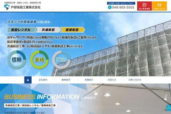 ホームページ制作・作成|東京|株式会社NAaNA(ナアナ)ではこの度、「戸部仮設工業株式会社」オフィシャルサイトをリニューアルしました。