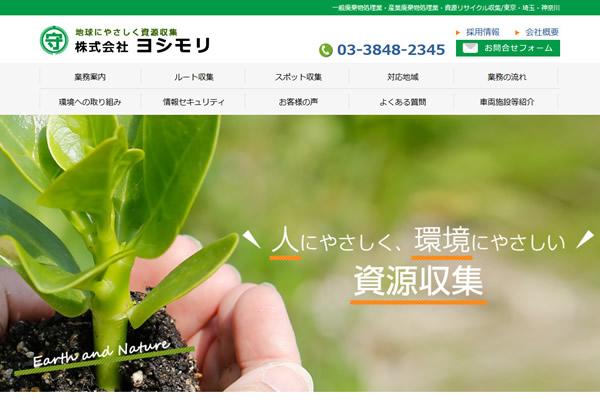 ホームページ制作・作成の株式会社NAaNA(ナアナ)ではこの度、「株式会社ヨシモリ」オフィシャルサイトをリニューアルしました。