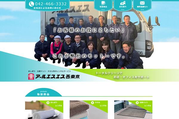ホームページ制作、作成|東京都足立区|株式会社NAaNAでは東京都西東京市の「株式会社 アールエスエス西東京様のオフィシャルサイト」を制作しました。
