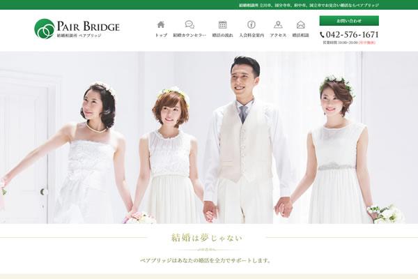 ホームページ制作、作成|東京都足立区|株式会社NAaNAでは東京都府中市の結婚相談所「ペアブリッジ様のオフィシャルサイト」を制作し、公開されました。