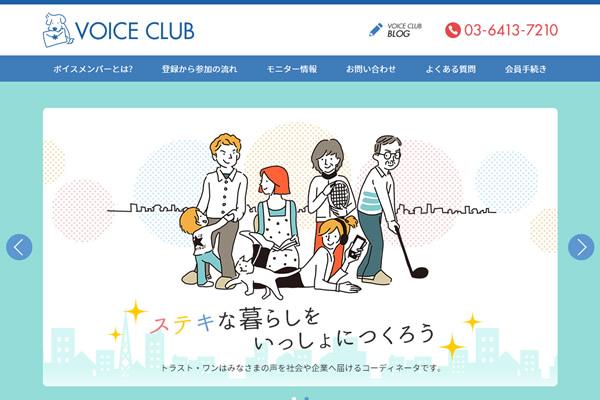 ホームページ制作、作成|東京都足立区|株式会社NAaNAでは東京都世田谷区の会社、株式会社トラスト・ワン・サービス様の運営する「VOICE CLUBオフィシャルサイト」をリニューアル制作し、令和元年7月31日公開されました。