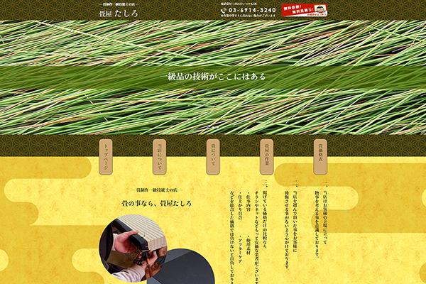 ホームページ制作、作成|東京都足立区|株式会社NAaNAでは東京都足立区で畳屋を運営している「畳屋たしろ様のオフィシャルサイト」を制作し、令和元年8月8日公開されました。