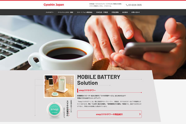 ホームページ作成・制作の株式会社NAaNAでは東京都中央区の長信ジャパン株式会社PC版ホームページをリニューアル制作しました。