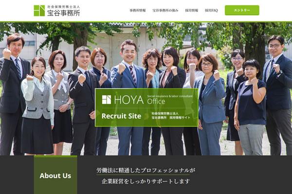ホームページ作成・制作の株式会社NAaNAでは東京都足立区の社会保険労務士法人宝谷事務所リクルートサイトを制作しました。