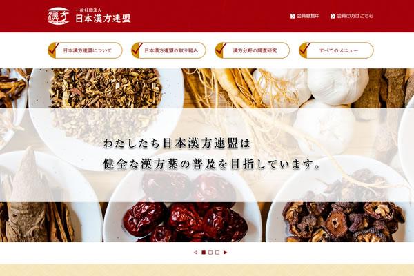 ホームページ作成・制作の株式会社NAaNAでは東京都大田区の一般社団法人日本漢方連盟ホームページをリニューアル制作しました。