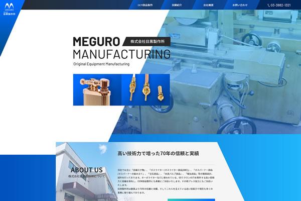 ホームページ作成・制作の株式会社NAaNAでは東京都足立区の株式会社目黒製作所ホームページを制作しました。