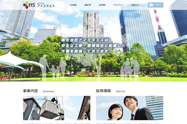 ホームページ作成 東京の株式会社NAaNA(ナアナ)では、東京都足立区の会社「株式会社アイエヌエス様のオフィシャルサイト」をリニューアル制作し、公開されました。