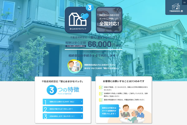 ホームページ作成 東京の株式会社NAaNA(ナアナ)では、東京都中央区の八重洲リーガル司法書士事務所様の「不動産相続登記.jpサイト」をリニューアル制作しました。