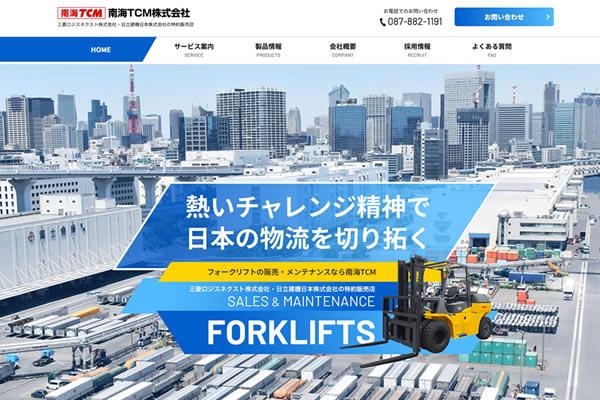 ホームページ作成 東京の株式会社NAaNA(ナアナ)では、香川県高松市の会社「南海TCM株式会社様のオフィシャルサイト」をリニューアル制作し、公開されました。