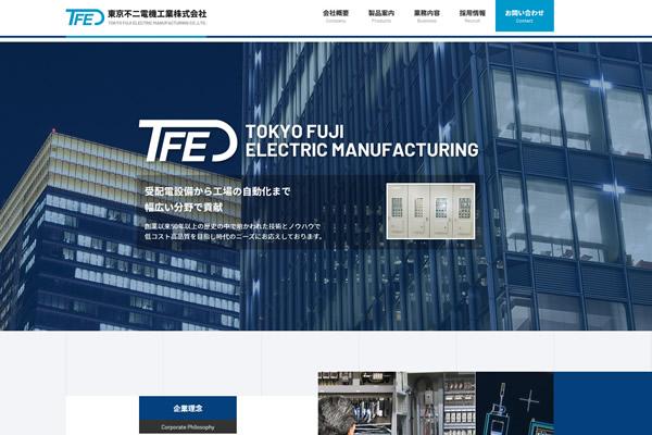 ホームページ制作・作成 東京の株式会社NAaNA(ナアナ)は、「東京不二電機工業株式会社のオフィシャルサイト」を制作し、公開されました。
