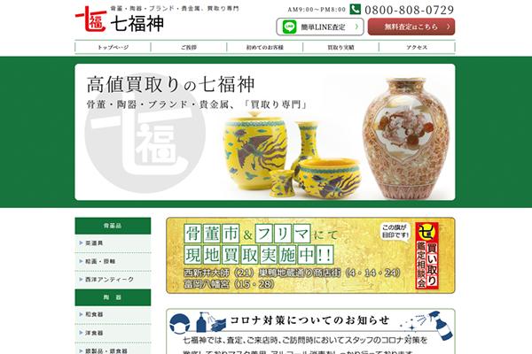 ホームページ制作・作成、東京の株式会社NAaNAでは東京都足立区の株式会社ヨシダ様の「骨董・陶器・ブランド・貴金属、買取り専門 七福神ホームページ」を制作し、公開されました。